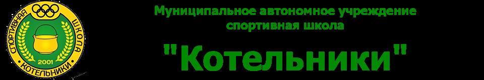 """МАУ СШ """"Котельники"""""""